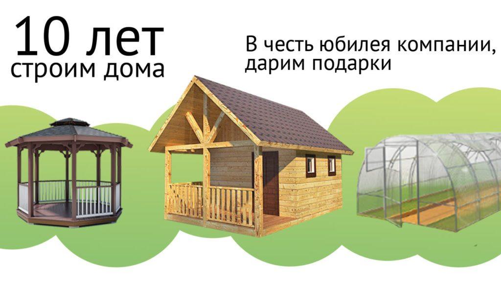 Постройте дом в 2019 году в ипотеку и подарками на 500 000Р