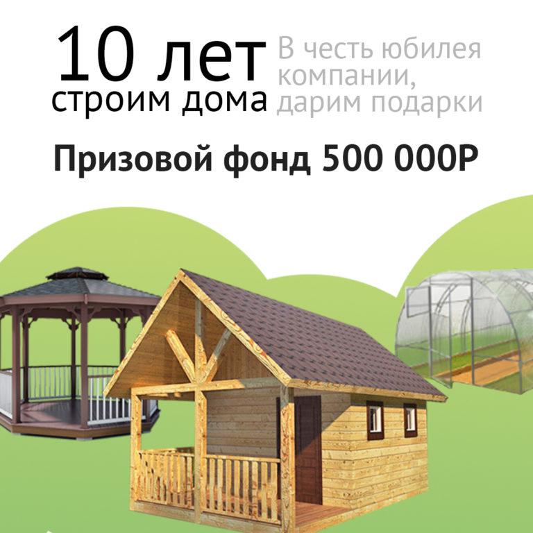 Построй дом с «Эталонстрой» и выиграй баню