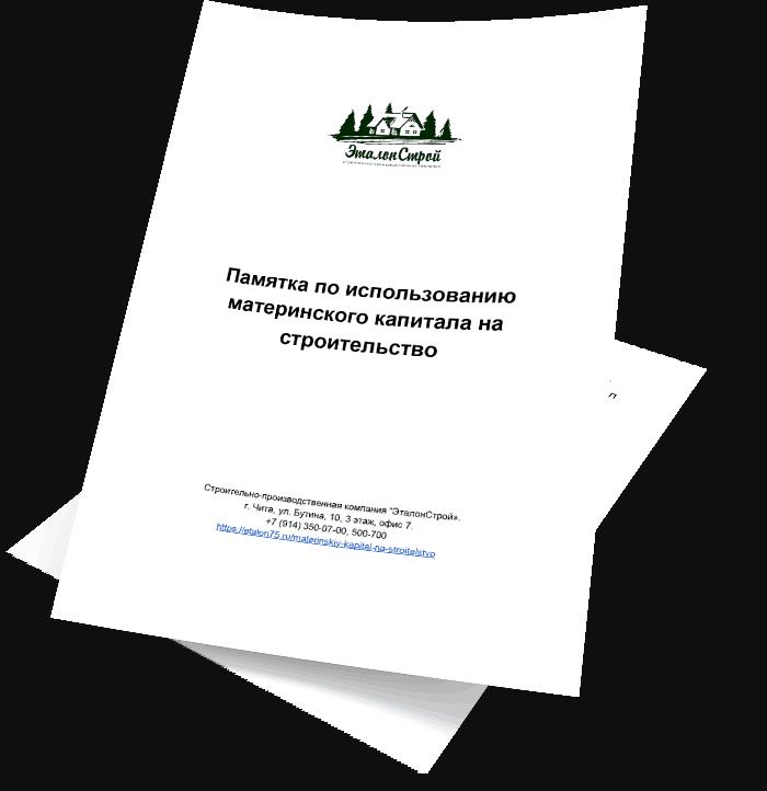 Материнский капитал на строительство дома в Чите и крае
